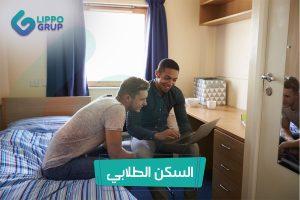 السكن الطلابي في تركيا