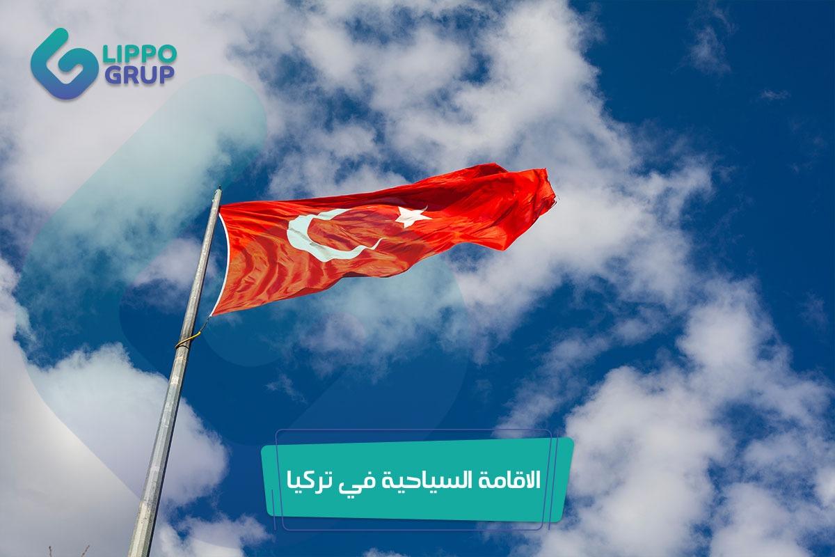 معلومات عن الاقامة السياحية في تركيا