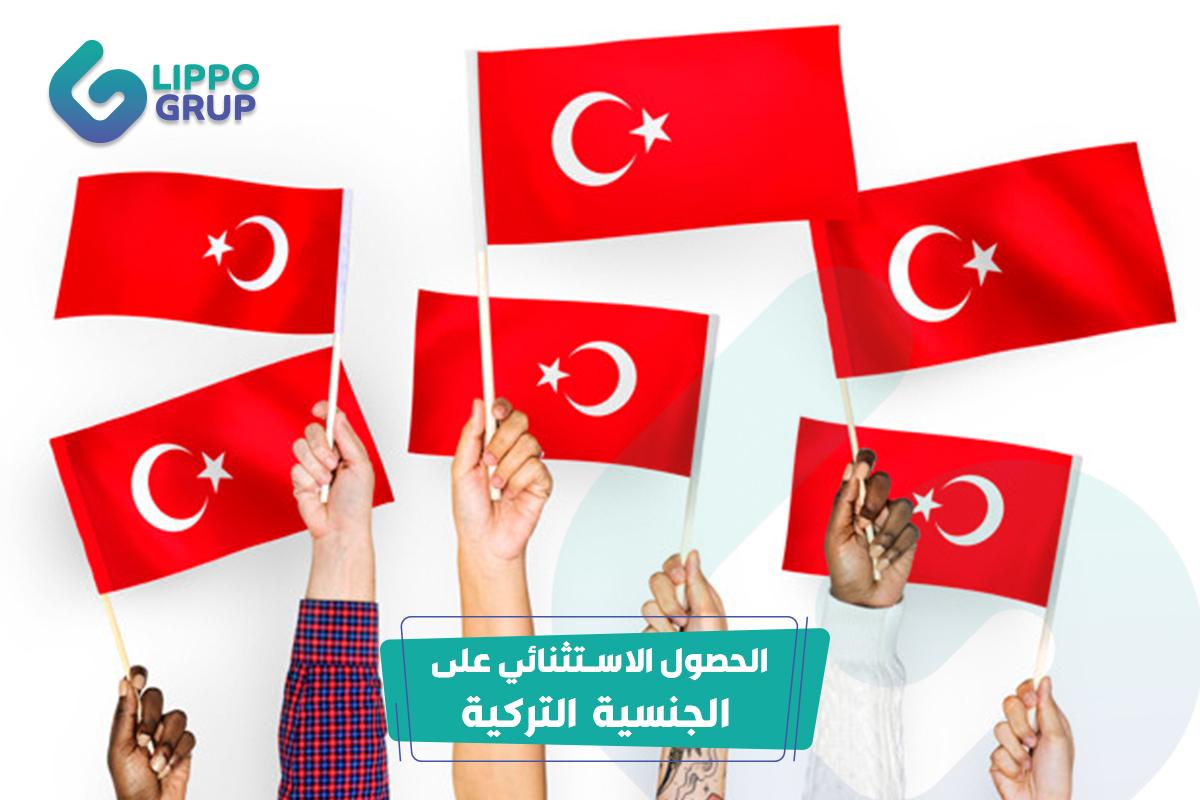 الحصول الاستثنائي على الجنسية التركية
