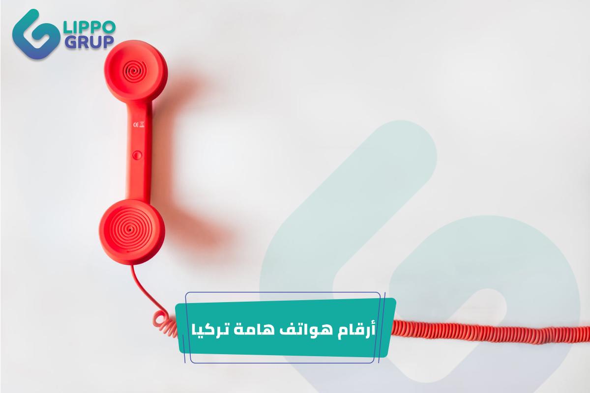 أرقام هواتف هامة تركيا