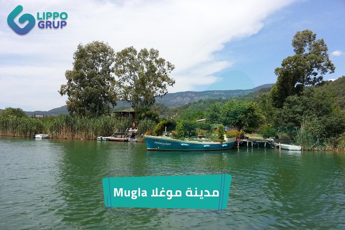 مدينة موغلا Mugla