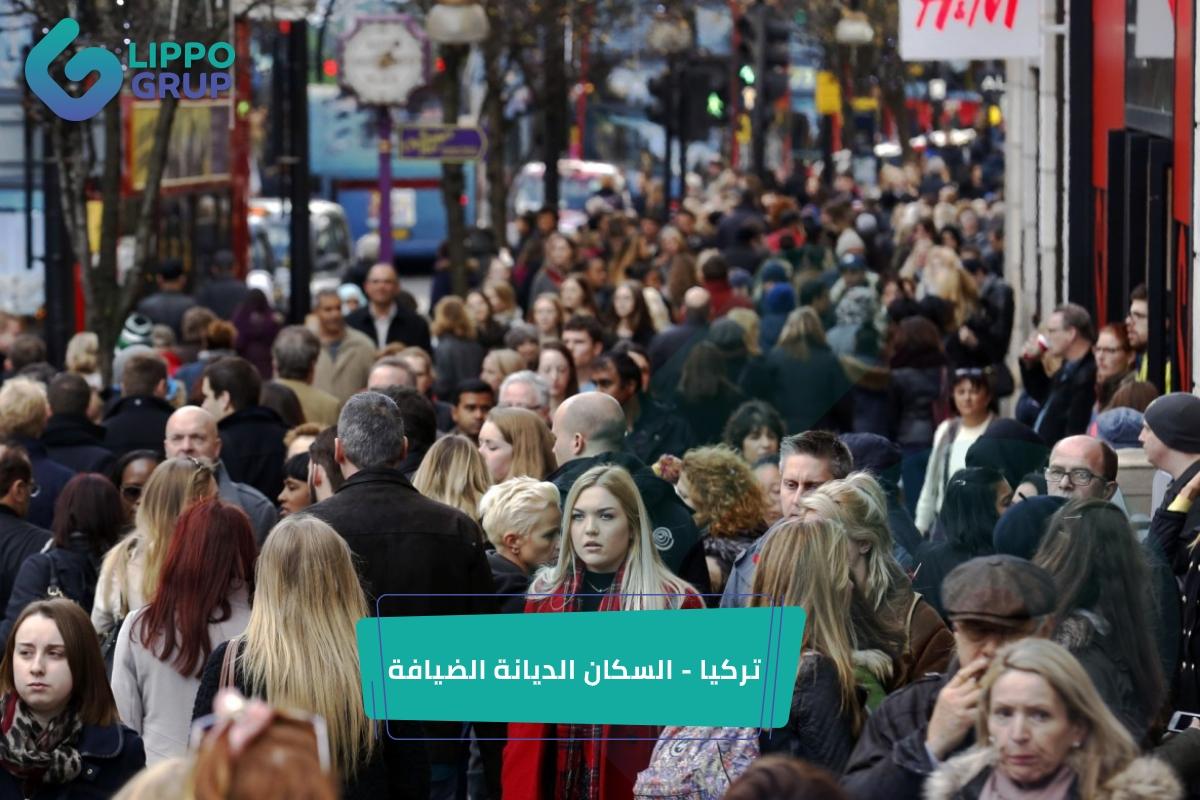 تركيا-السكان الديانة الضيافة